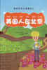 My Little Chinese Story Books (8): American In Beijing 我的中文小故事(8):美国人在北京