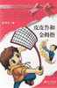 Pipi Lu Series (Red) : Pipi Lu and the Golden Thumb 皮皮鲁总动员-皮皮鲁和金拇指