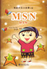 My Little Chinese Story Books (9): MSN 我的中文小故事(9):MSN