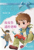 Pipi Lu Series (Blue) : Pipi Lu and the Remote Control Teacher 皮皮鲁总动员-皮皮魯遙控老師