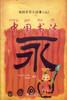 My Little Chinese Story Books (14): Calligraphy 我的中文小故事(14):中国书法