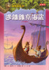 Magic Tree House15 :Viking Ships at Sunrise 神奇樹屋15-逃離維京海盜
