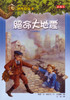 Magic Tree House24: Earthquake in the Early Morning 神奇樹屋24-絕命大地震