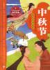 Traditional Festivals: Mid-Autumn Festival 绘本中华故事-传统节日-中秋节