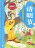Traditional Festivals: Ching Ming Festival 绘本中华故事-传统节日-清明节