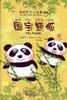 My Little Chinese Story Books (25): The Panda 我的中文小故事(25):国宝熊猫
