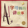 Dolphin Picture Book Garden: The Alphabet Family 字母妈妈讲故事