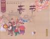 Chinese Traditional Holidays: Chinese New Year 中国记忆传统节日-春节