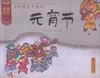 Chinese Traditional Holidays: Lantern Festival 中国记忆传统节日-元宵节