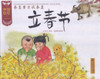 Chinese Traditional Holidays: Beginning of Spring  中国记忆传统节日-立春节