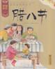 Chinese Traditional Holidays: Laba Festival 中国记忆传统节日-腊八节