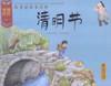 Chinese Traditional Holidays: Tomb-Sweeping Day 中国记忆传统节日-清明节
