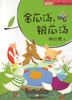 Cherry Farm: Pumpkin Soup and Silver Melon Soup 樱桃园杨红樱注音童书-金瓜汤银瓜汤(注音版)