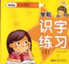 Writing Exercise Book 2: Kindergarten黑眼睛练习系列:学前识字练习2