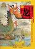 Chinese Zodiac Picture Book: Dragon 绘本中华故事-十二生肖-龙