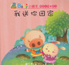 Baby's Picture Books-Emotion Story: I Will Take You Home Baby情感故事-我送你回家