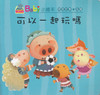 Baby's Picture Books-Emotion Story: Can I Play Too? Baby情感故事-可以一起玩嗎