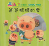 Baby's Picture Books-Emotion Story: Parent's Love Baby情感故事-爸爸媽媽的愛