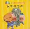 Baby's Picture Books-Emotion Story: I Will Protect You. Baby情感故事-我來保護你