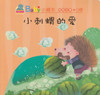 Baby's Picture Books-Emotion Story: Hedgehog's Love Baby情感故事-小刺蝟的愛