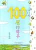 100 Stories House100层的房子