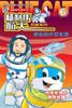 Yang Liwei Aerospace Science: (6) Happy Life in Space杨利伟航天科普系列6-快乐的太空生活