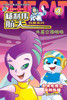 Yang Liwei Aerospace Science: (4) Lala, A Girl from Outer Space 杨利伟航天科普系列4-外星女孩啦啦