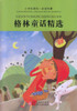 World Classic Novels: Grimm's Fairy Tales小学生领先一步读名著-格林童话精选