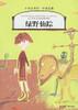 World Classic Novels: Wizard of Oz 小学生领先一步读名著-绿野仙踪