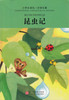 World Classic Novels: The Records about Insects 小学生领先一步读名著-昆虫记