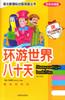 World Classic Novels: Around the World in 80 Days 环游世界八十天(少儿彩图注音版)