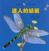 Wonderful Little Animals: Dazzling Dragonflies 亲近自然-迷人的蜻蜓