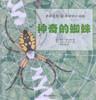 Wonderful Little Animals: Spectacular Spiders 亲近自然-神奇的蜘蛛
