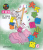 The Big Mouse and The Little Cat 8 大个子老鼠小个子猫8