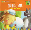 Baby's Story Book: Wolf And Sheep	狼和小羊