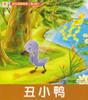 Classic Children Stories 2: The Ugly Duckling 幼儿经典故事(第2辑)-丑小鸭