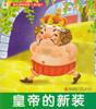 Classic Children Stories 2: The Emperor's New Clothes 幼儿经典故事(第2辑)-国王的新衣