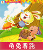 Classic Children Stories 1: The Tortoise and the Hare 幼儿经典故事(第1辑)-龟兔赛跑