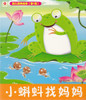 Classic Children Stories 1: Tadpole Is Looking for Mommy 幼儿经典故事(第1辑)-小蝌蚪找媽媽