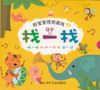 Baby's Visual Games: Look and Find Set of 4 好宝宝视觉游戏:找一找(套装共4册)