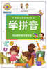 Learning Pinyin儿童成长必备知识丛书-学拼音