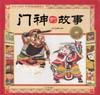 Chinese Folk Tales: The Keeper  吉星高照中华民俗故事绘本:门神的故事
