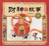 Chinese Folk Tales: The God of Wealth 吉星高照中华民俗故事绘本:财神的故事