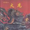 Chen Jian Hong Series: Dragon Of Fire 国画大师陈江洪作品-火龙