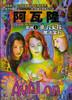 All That Glitters (Avalon: Web of Magic)阿瓦隆魔网1-魔力女孩与魔法宝石