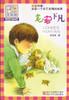 Animal Novel: Longdi Down to Earth 注音版动物酷小说-龙弟下凡