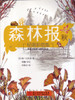 Forest Report: Autumn 森林报(秋)
