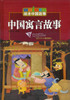 Chinese Fable Stories Vol 2 中国寓言故事(下)
