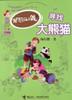 Naughty Ma Xiaotiao Series: Looking For a Panda淘气包马小跳-寻找大熊猫