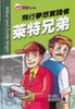 Great People Comics: Wright Brothers	漫畫名人堂-萊特兄弟